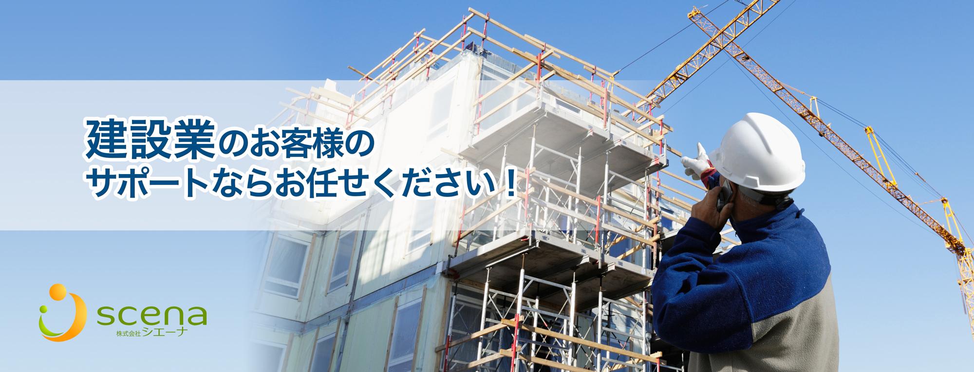 建設業のお客様のサポートならお任せ下さい