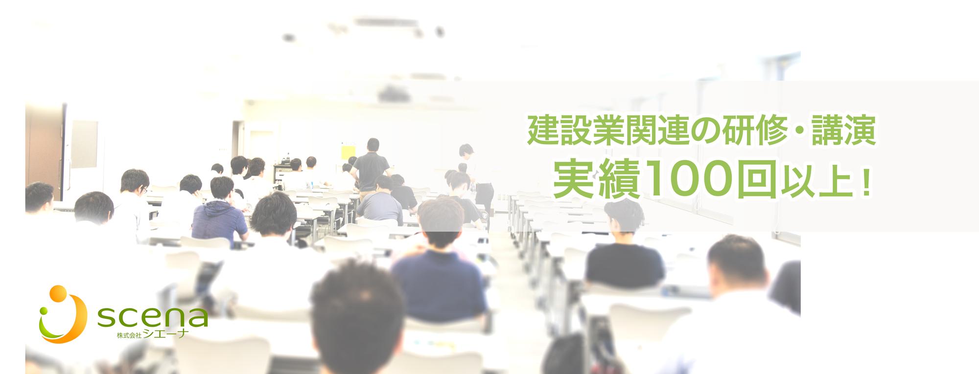 建設業関連の研修・講演実績100回以上